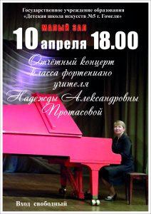 Отчетный концерт Протасовой