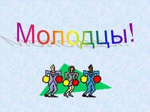 0011-011-Molodtsy