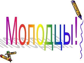 0014-014-Molodtsy