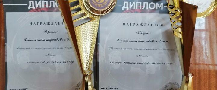 танцевальный фестиваль «BEST OF THE BEST DANCE FESTIVAL»