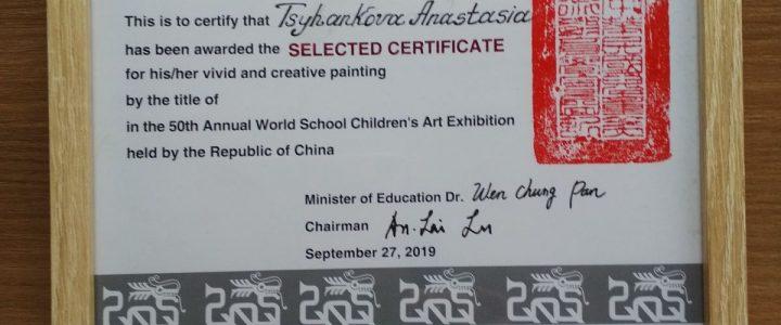 50-й Международный детский художественный конкурс