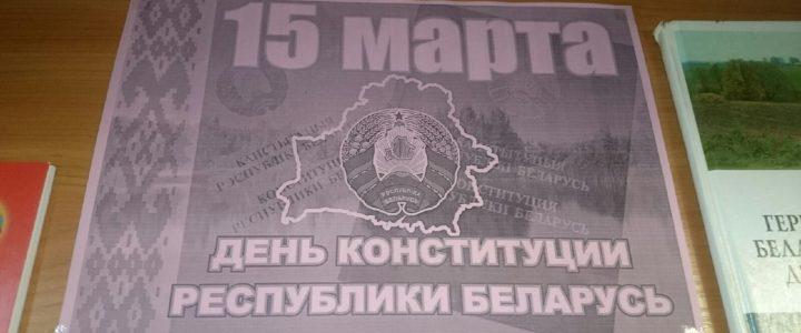 День конституции Республики Беларусь. Выставка