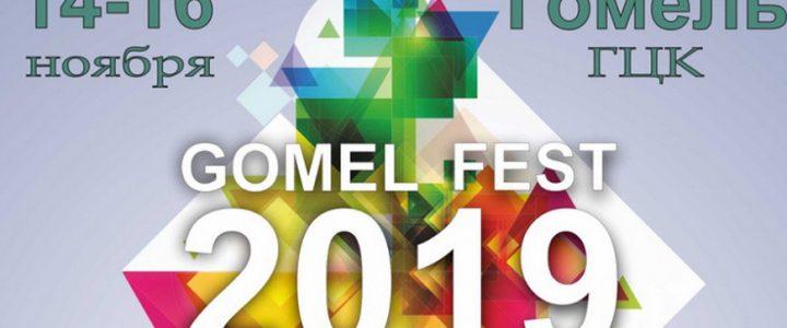 Международный фестиваль искусств «Gomel Fest» (Хореография)