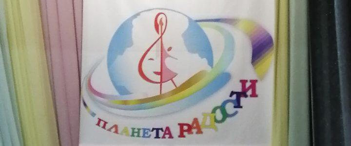 открытый региональный конкурс детского творчества «Планета радости» г.Могилёв(вокальный жанр)