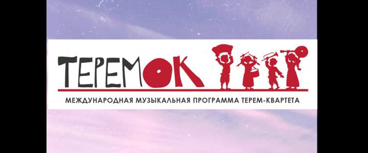 XIII Международный детско-юношеский конкурс «Теремок» г.Санкт-Петербург