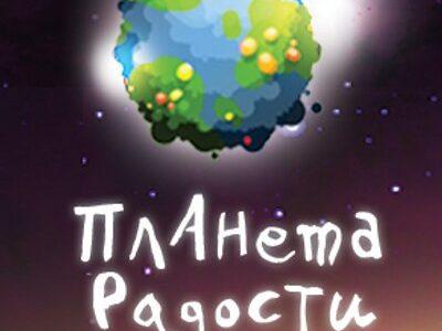 открытый региональный конкурс детского творчества «Планета радости» г.Могилёв (инструментальный жанр)