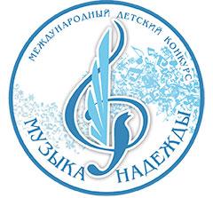 XVII Международный детский конкурс «Музыка надежды»
