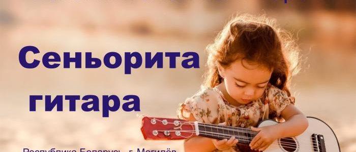 Международный конкурс-фестиваль исполнителей на гитаре «Сеньорита гитара» (г.Могилев)