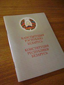 15 марта —  День Конституции Республики Беларусь.