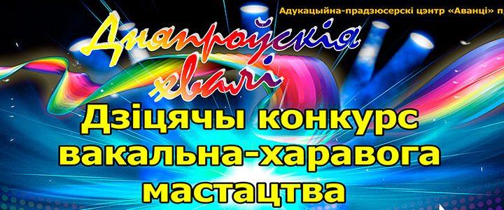 VII международный конкурс искусств «Дняпроўскія хвалі»