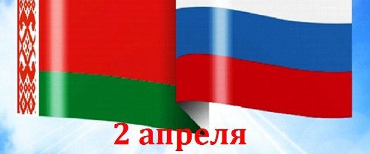 2 апреля- день единения народов Беларуси и России