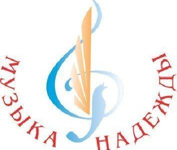 Международный детский конкурс «Музыка надежды»