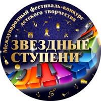 Международный фестиваль-конкурс детского творчества «Звёздные ступени»