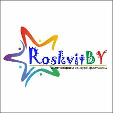Республиканский многожанровый фестиваль-конкурс творчества «RoskvitBY»