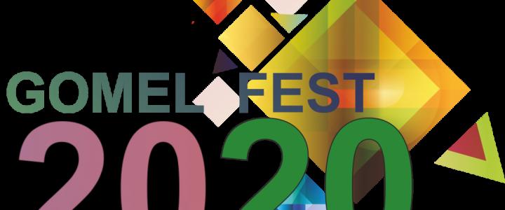 II Международный фестиваль искусств «GomelFest» (онлайн)