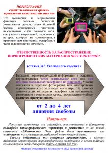 internet_raspr-e1467632653138
