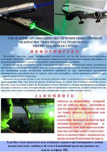 недопушение направление лазерных устройств