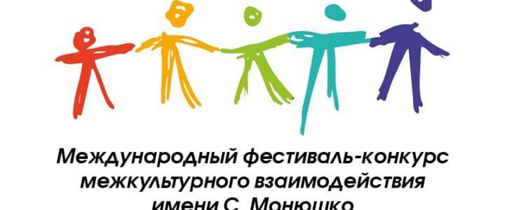Международный фестиваль-конкурс межкультурного взаимодействия имени С. Монюшко