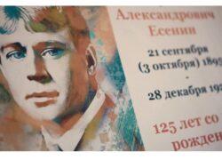 Международный онлайн конкурс «Мир Есенина»