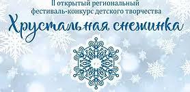 II Открытый региональный фестиваль-конкурс детского творчества «Хрустальная снежинка»