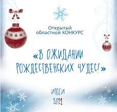Областной художественный конкурс «В ожидании Рождественских чудес!»
