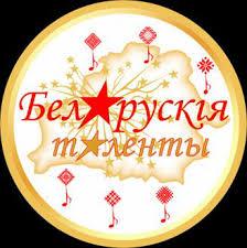 VII Республиканский открытый конкурс молодых исполнителей «Беларускія таленты» (г.Минск, онлайн)