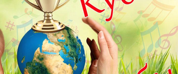 IV международный онлайн-телепроект «Кубок Дружбы»