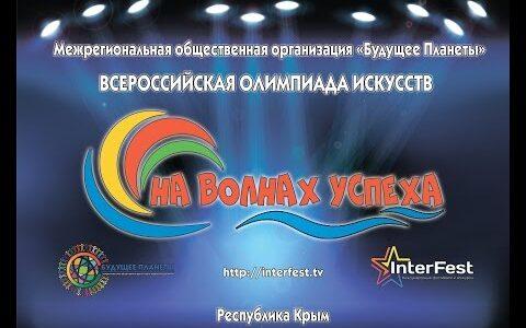 Всероссийская олимпиада искусств «На волнах успеха»
