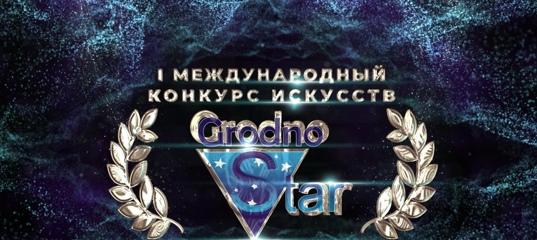 Международный конкурс искусств «Grodno STAR»