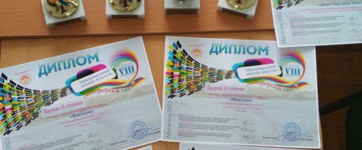VIII Международный конкурс искусств «Дняпроýскiя хвалi» (хореография)