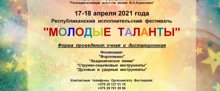 Республиканский исполнительский фестиваль «Молодые таланты»(г.Минск)