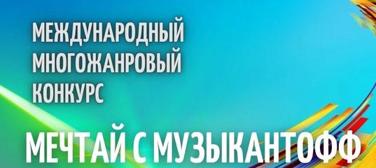 Международный многожанровый конкурс «Мечтай с Музыкантофф» (онлайн)