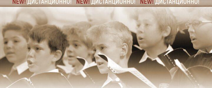 VI республиканский конкурс юных вокалистов «Спяваюць хлопчыкі» (онлайн)