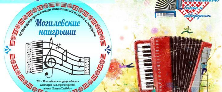 III Международный конкурс исполнителей на баяне и аккордеоне «Могилевские наигрыши»