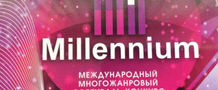 III Международный многожанровый фестиваль-конкурс творчества «Millennium» (онлайн)