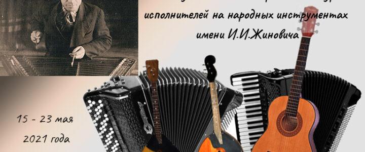 IX Республиканский открытый конкурс исполнителей на народных инструментах им.И.Жиновича