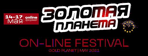Международный конкурс-фестиваль «Золотая планета» (онлайн)