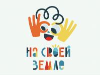 XVI Международный конкурс живописи и графики «На своей земле»